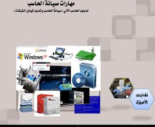 مهارات صيانة الحاسب pdf