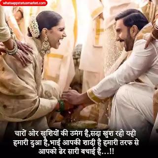 happy marriage shayari image