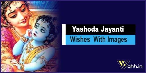 Yashoda Jayanti Wishes With Images