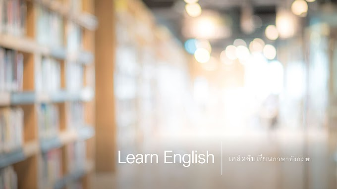 5 เคล็ดลับ เรียนภาษาอังกฤษด้วยตัวเอง