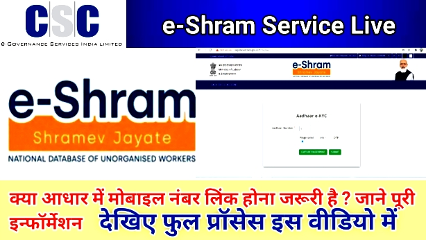 ONLINE APPLY CSC E-SHRAM CARD REGISTRATION