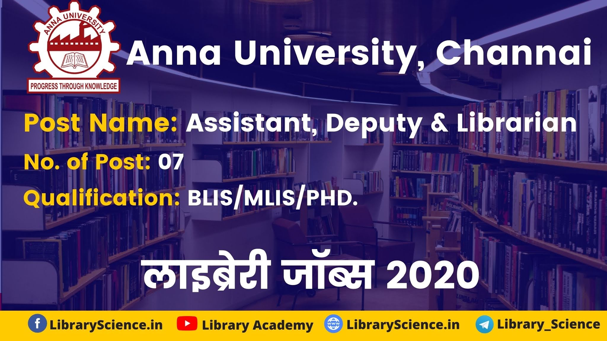 Assistant, Deputy Librarian & Librarian Vacancy at Anna University