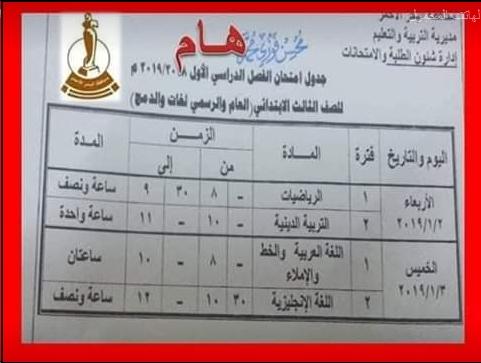 جدول امتحانات الصف الثالث الإبتدائي محافظة البحر الاحمر