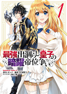 Download Novel The Strongest Dull Prince's Secret Battle for the Throne