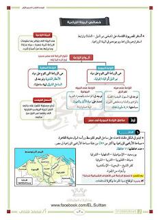 مذكرة السلطان في الدراسات للصف السادس الابتدائي الترم الاول للاستاذ محمد فتحي