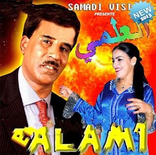 El Alami-Sabri 3ayani