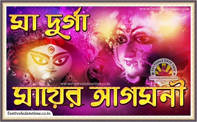 Maayer Agomoni Bengali Wallpaper, Maa Asche Bengali Wallpaper, Maa Durga Asche Wallpaper