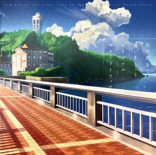 Tsuki no Kanata de Aimashou Original Soundtrack [FLAC]