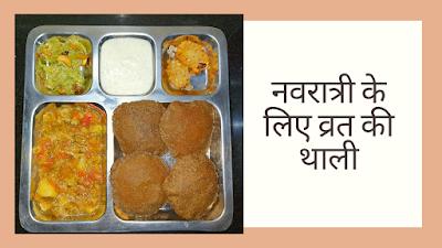 Navratri Vrat special thali | नवरात्री व्रत के लिए थाली Navratri Recipes | Fast Recipes | Veg Thali