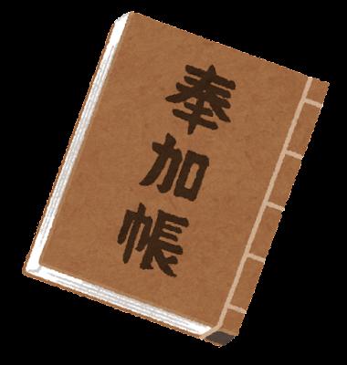奉加帳のイラスト