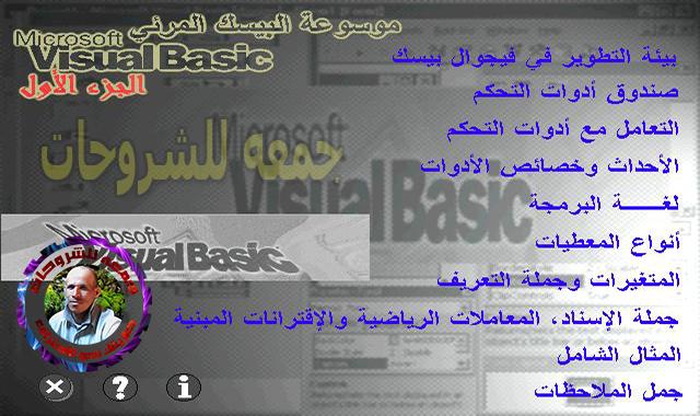 كورس تعليم فيجوال بيسك 6 Visual Basic بالعربى  3CD