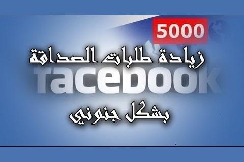 طريقة زيادة عدد الاصدقاء على الفيسبوك بشكل سريع