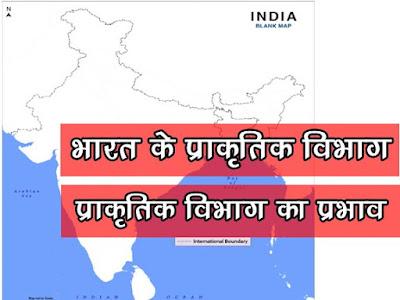 इतिहास की दृष्टि से भारत के प्राकृतिक विभाग | Physical Division of India