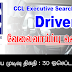 Vacancy In CCL Executive Search (Pvt) Ltd.