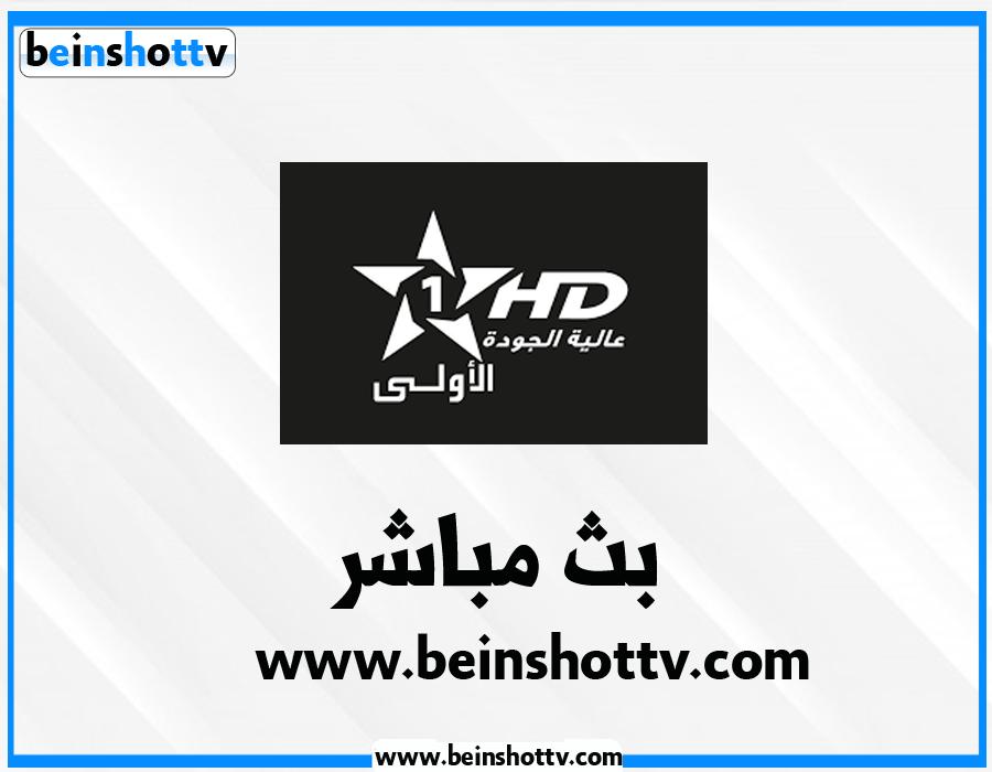 مشاهدة قناة الأولى المغربية بث مباشر  aloula maroc hd
