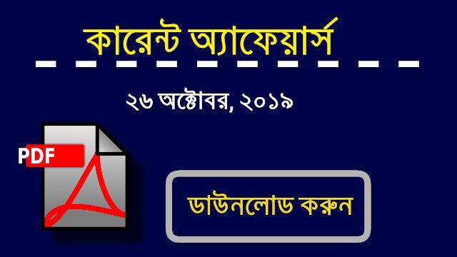 কারেন্ট অ্যাফেয়ার্স । 26 শে অক্টোবর 2019 | Current Affairs Bengali