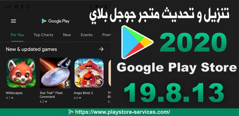 تنزيل متجر جوجل بلاي 2020 - تحديث بلاي ستور Google Play Store 19.8.13 Apk