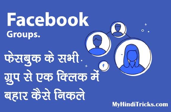 facebook group se bahar kaise nikle