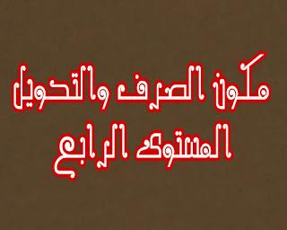 منهاج 2019: جذاذات العربية الصرف والتحويل المستوى الرابع