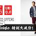Uniqlo 特别大减价!男装女装衣服都有折扣~