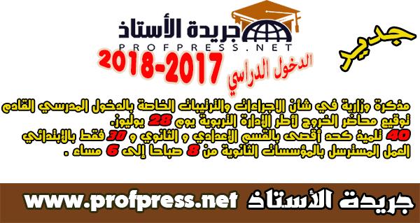 مذكرة وزارية في شأن الاجراءات والترتيبات الخاصة بالدخول المدرسي القادم 2017/2018