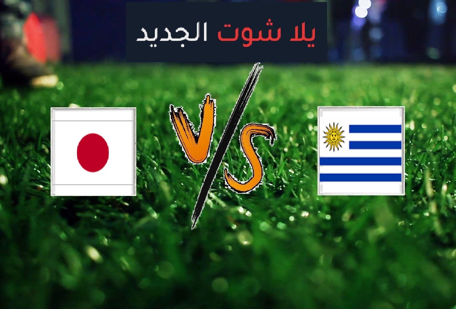 ملخص مباراة أوروجواي واليابان اليوم الخميس بتاريخ 21-06-2019 كوبا أمريكا 2019