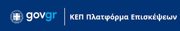 Δήμος Στυλίδας: Ενεργοποιήθηκε η Πλατφόρμα Επισκέψεων ΚΕΠ