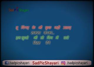 dhasu fb status in hindi