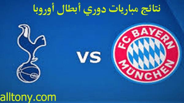 نتائج مباريات دوري أبطال أوروبا لموسم 2019/2020  توتنهام VS بايرن ميونخ 2 - 7