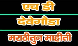 H-D-deve-gowda-information-in-marathi