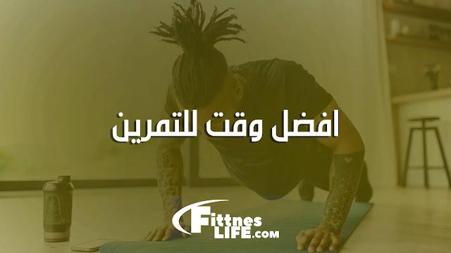 افضل وقت لممارسة التمارين