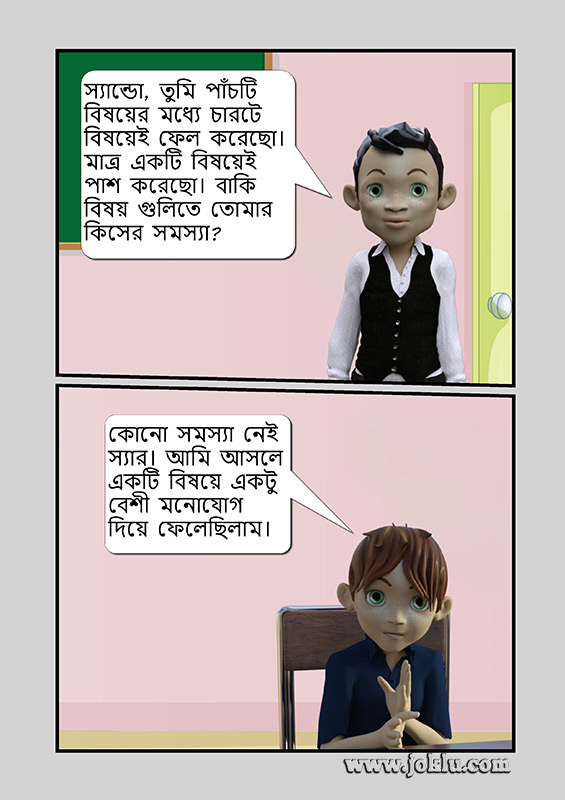 Five subjects joke in Bengali