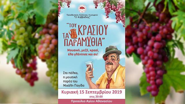 """Εκδήλωση """"Του κρασιού τα παραμύθια"""" από παλιές Λυγουριάτικες κρασοϊστορίες"""