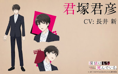 Tantei wa Mou, Shindeiru PV, Character Designs, and All Anime Visuals