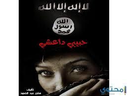 تحميل و قراءه رواية حبيبي داعشي pdf مجانا