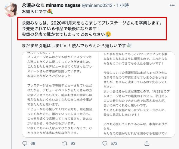 震惊!永瀬みなも、蚊香社卒业!
