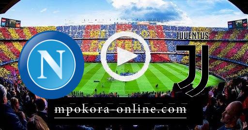 نتيجة مباراة يوفنتوس ونابولي كورة اون لاين 07-04-2021 الدوري الايطالي