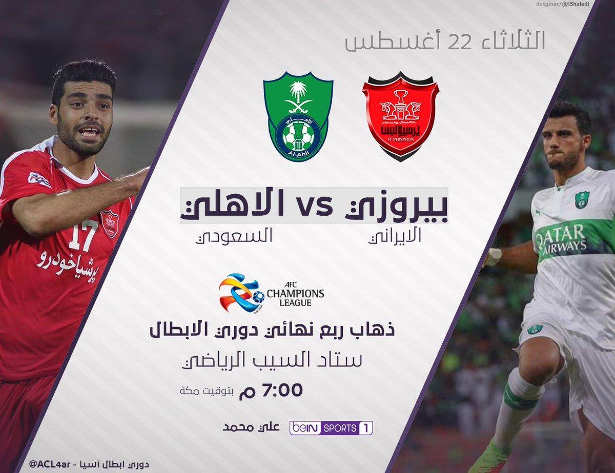 تابع مباراة الأهلي اليوم وبرسبوليس الايراني 22-8-2017 دوري ابطال اسيا والقنوات الناقلة حصريا الآن