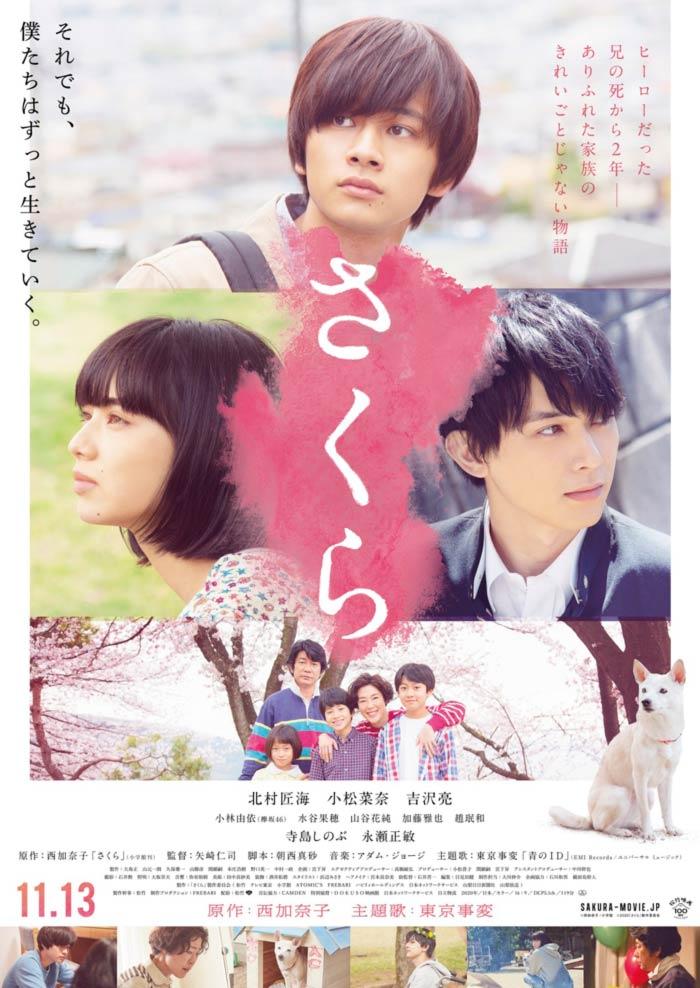 Sakura film - Hitoshi Yazaki - poster