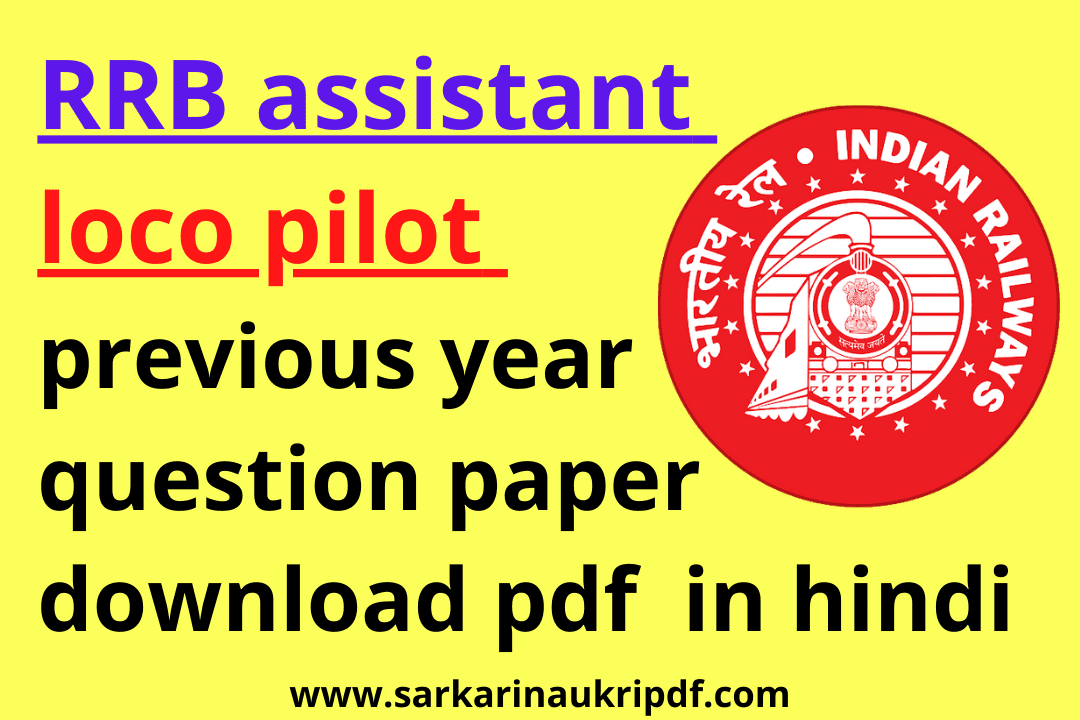 RRB assistant loco pilot previous year question paper download pdf inhindi