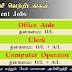 Office Aide, Clerk, Computer Operator - மாநகர மற்றும் மேல் மாகாண அபிவிருத்தி அமைச்சு