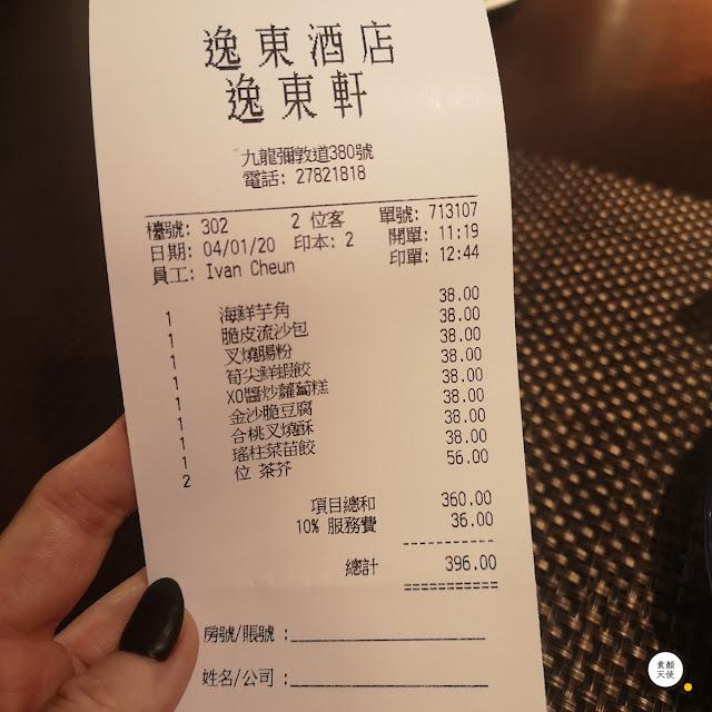 黃色經濟圈 米芝蓮一星 逸東酒店 逸東軒