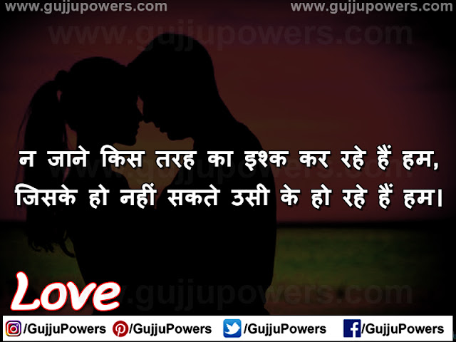 love shayri image latest