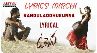 Ranguladdhukunna Lyrics - Uppena - Latest telugu lyrics