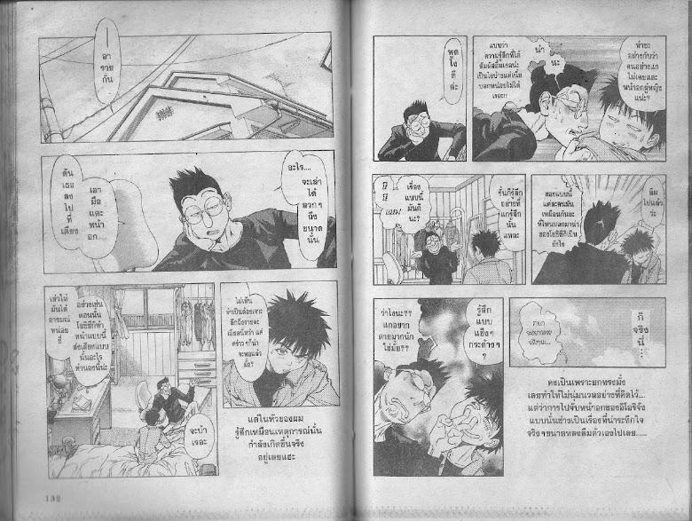 I's - หน้า 65
