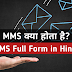 MMS का इस्तेमाल क्यों किया जाता है? MMS Full Form in Hindi