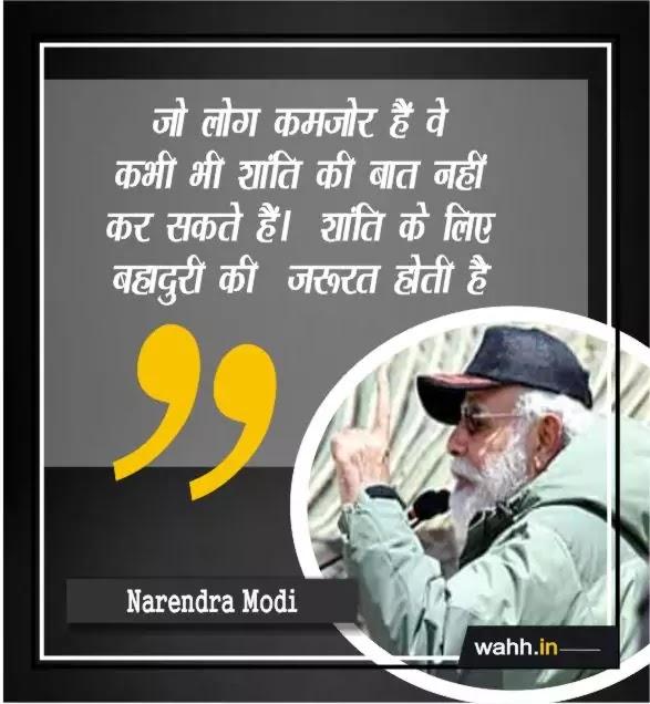 PM Modi quotes in Ladakh