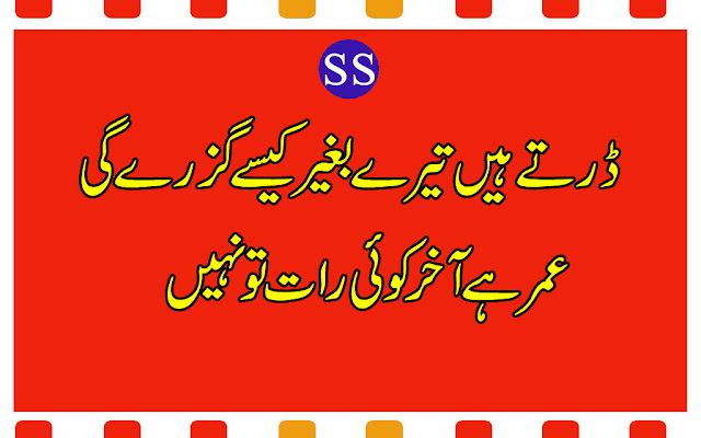 Best Love Romantic Sad Shayari Collection In Urdu Hindi | Love Sad Poetry,