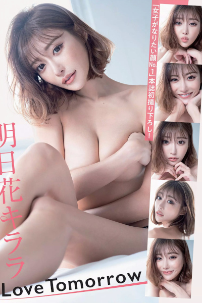 Kirara Asuka 明日花キララ, FLASH 2020.06.16 (フラッシュ 2020年6月16日号)