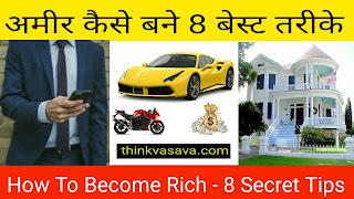 Amir rich kaise bane 8 Secret Tips